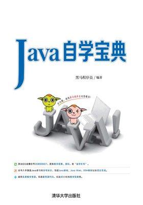 Java自学宝典