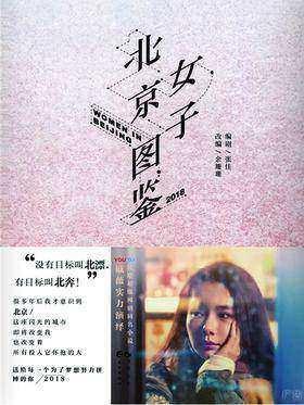北京女子图鉴(戚薇主演同名电视剧正在热播)
