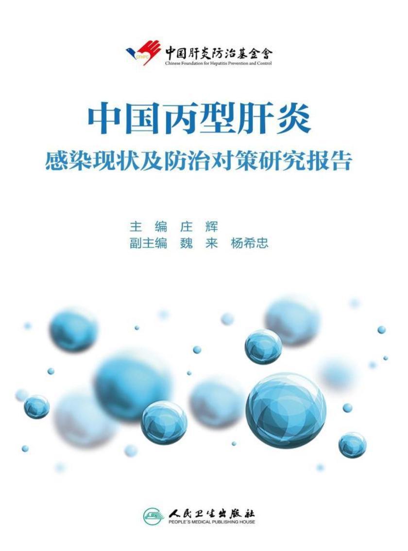 中国丙型肝炎感染现状及防治对策研究报告