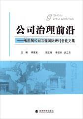 公司治理前沿——第四届公司治理国际研讨会论文集(仅适用PC阅读)