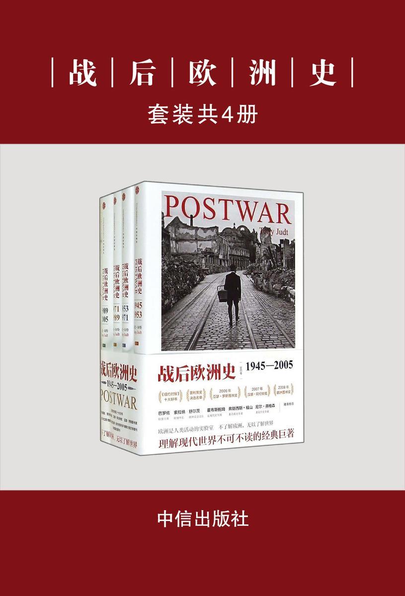 战后欧洲史(共4册)