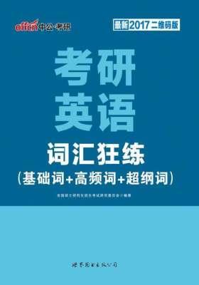中公版·2017考研英语:词汇狂练(基础词+高频词+超纲词)