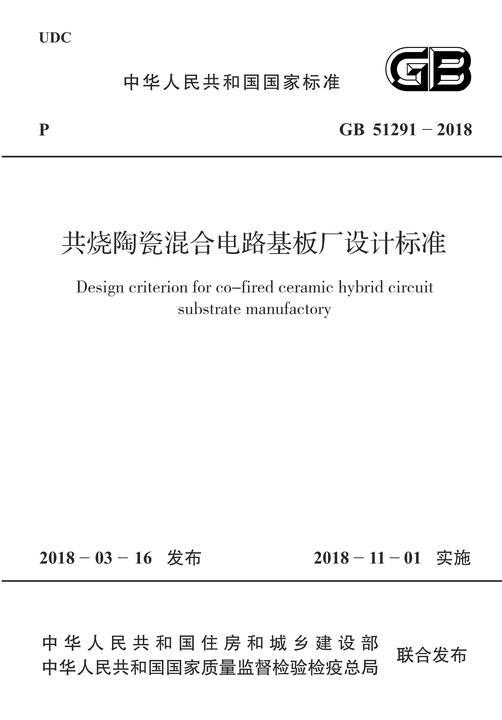 GB 51220-2017 生活垃圾卫生填埋场封场技术规范