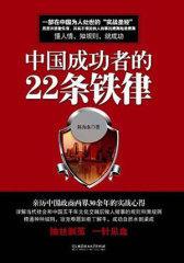 中国成功者的22条铁律(试读本)