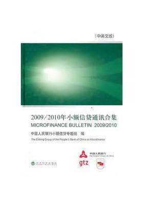 2009/2010年小额信贷通讯合集(中英文版)