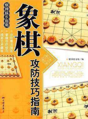 象棋攻防技巧指南(仅适用PC阅读)