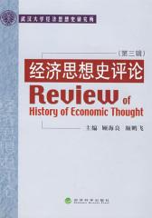 经济思想史评论(第三辑)
