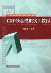ERP沙盘模拟实训教程(仅适用PC阅读)