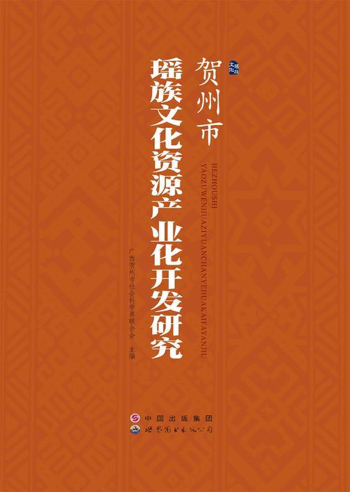 贺州市瑶族文化资源产业开发研究