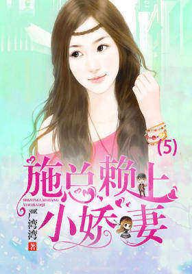 施总赖上小娇妻(5)