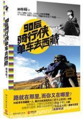 90后骑行侠单车去西藏(试读本)