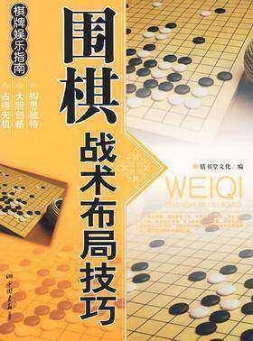 围棋战术布局技巧(仅适用PC阅读)