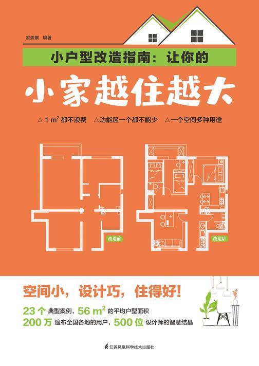 小户型改造指南:让你的小家越住越大