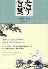 林语堂文集:老子的智慧