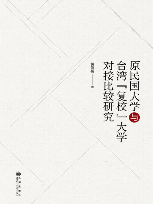 """原民国大学与台湾""""复校""""大学对接比较研究"""