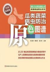 瓜类蔬菜病虫防治原色图谱