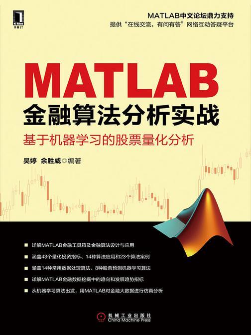 MATLAB金融算法分析实战:基于机器学习的股票量化分析