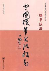 中国硬笔书法指南——楷书技法(仅适用PC阅读)