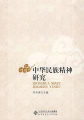 中华民族精神研究(试读本)