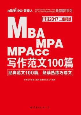 中公版·2017全国硕士研究生入学统一考试MBA、MPA、MPAcc管理类专业学位联考真题精讲系列:写作范文100篇(二维码版)
