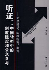 听证:中国转型中的制度建设和公众参与-立法建议、实践指南、案例(试读本)