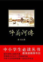 中小学生必读丛书:呼兰河传