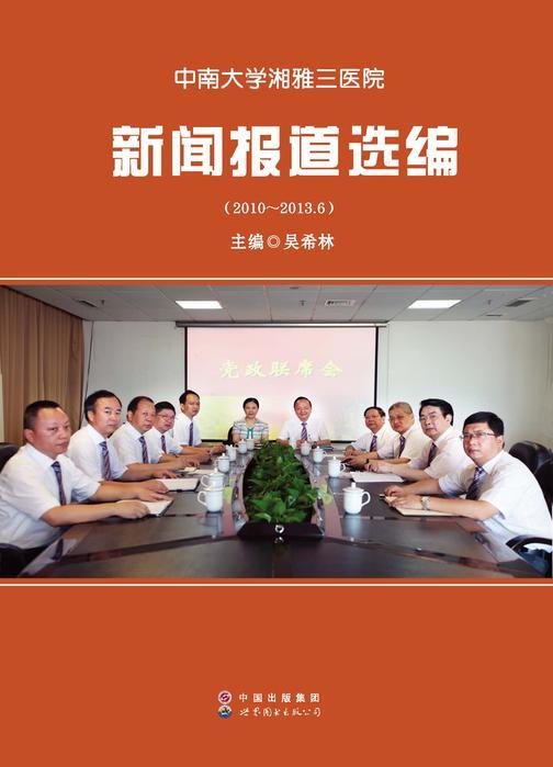 中南大学湘雅三医院新闻报道选编(2010~2013.6)