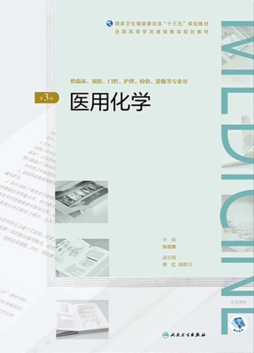 """医用化学(第3版)(全国高等学历继续教育""""十三五""""(临床专本共用)规划教材)"""