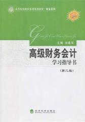 高级财务会计学习指导书(仅适用PC阅读)