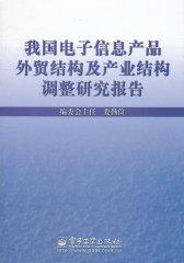 我国电子信息产品外贸结构及产业结构调整研究报告(仅适用PC阅读)