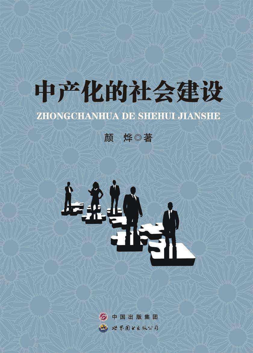 中产化的社会建设(仅适用PC阅读)