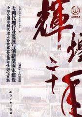 专利代理行业发展与创新型国家建设-中华全国专利代理人协会成立20周年优秀论文集1988-2008(试读本)