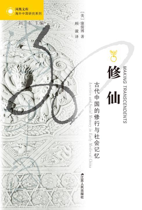 修仙:古代中国的修行与社会记忆