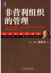 非营利组织的管理(试读本)