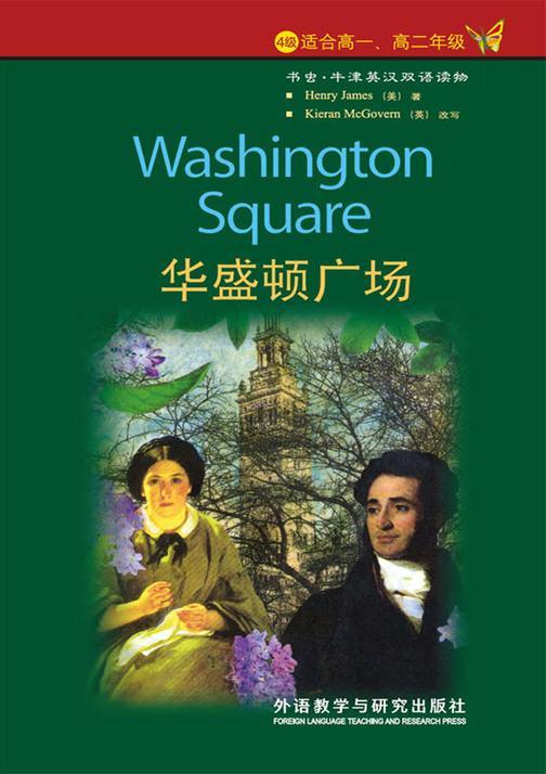华盛顿广场(4级)