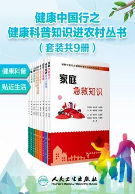 健康中国行之健康科普知识进农村丛书(套装共9册)