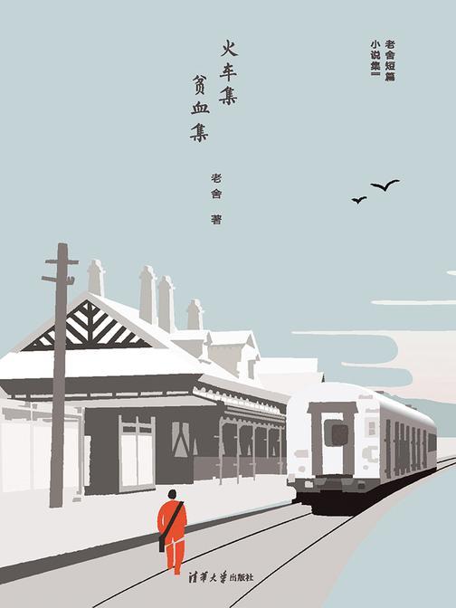 火车集·贫血集