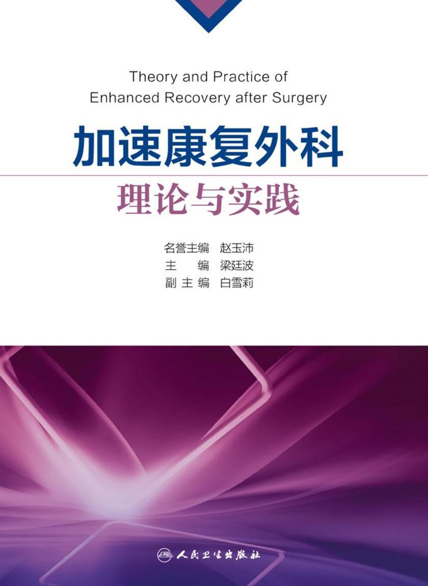加速康复外科理论与实践