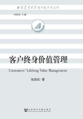 客户终身价值管理