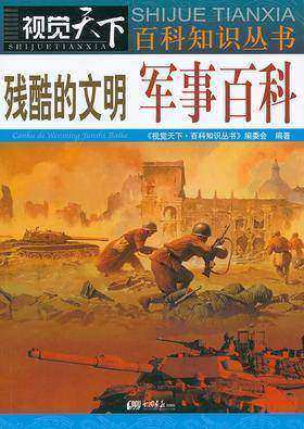 残酷的文明:军事百科(仅适用PC阅读)