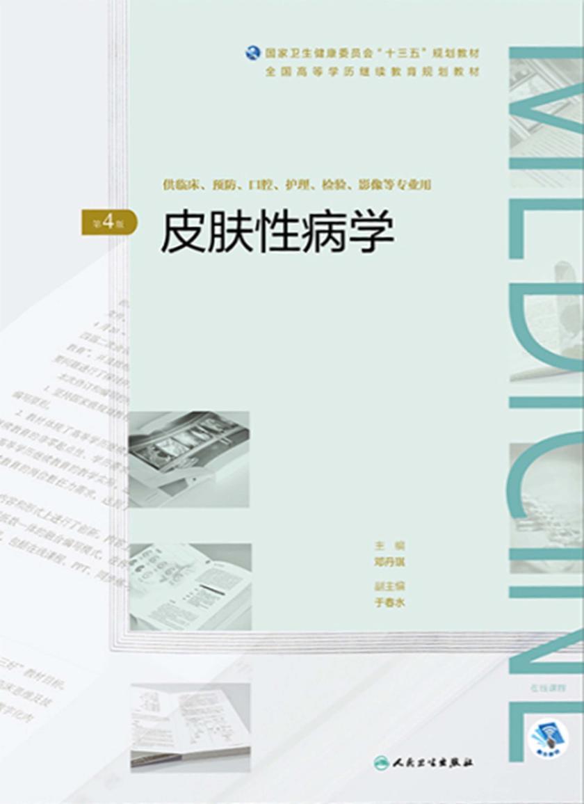 """皮肤性病学(第4版)(全国高等学历继续教育""""十三五""""(临床专本共用)规划教材)"""