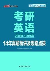 中公版·2017考研英语14年真题精讲及思路点拨(二维码版)