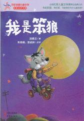 我是笨狼—百年中国儿童文学(试读本)