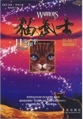 《猫武士二部曲·新预言》第六季《日落和平》(试读本)