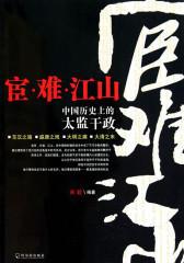 宦·难·江山——中国历史上的太监干政