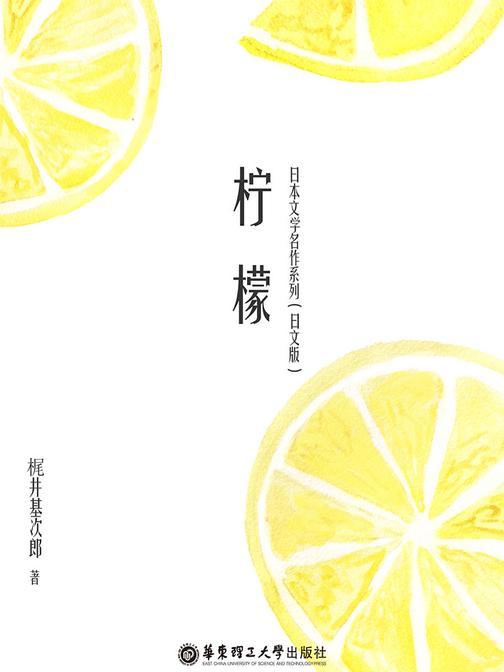 日本文学名作系列:柠檬(日文版)