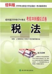 税法(考前冲刺模拟试卷)经科版2008年CPA考试(仅适用PC阅读)