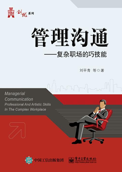 管理沟通——复杂职场的巧技能