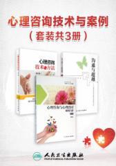 心理咨询技术与案例(套装共3册)