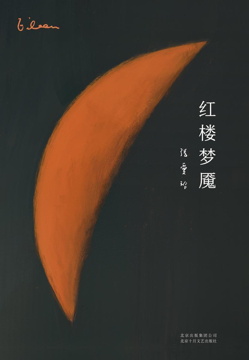 张爱玲全集09:红楼梦魇